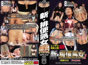 [INT-019] Scat. 新・排便熟女 1 – DEFECATION MILF 1